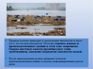 Прорыв плотин приводит к затоплению местности и всего того, что на ней находи