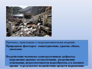 Причины, приводящие к гидродинамическим авариям: Природные факторы: землетряс