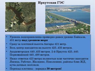 Уровень водохранилища примерно равен уровню Байкала, 451 метр над уровнем мор
