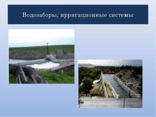 Водозаборы, ирригационные системы