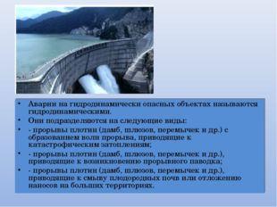 Аварии на гидродинамически опасных объектах называются гидродинамическими. Он
