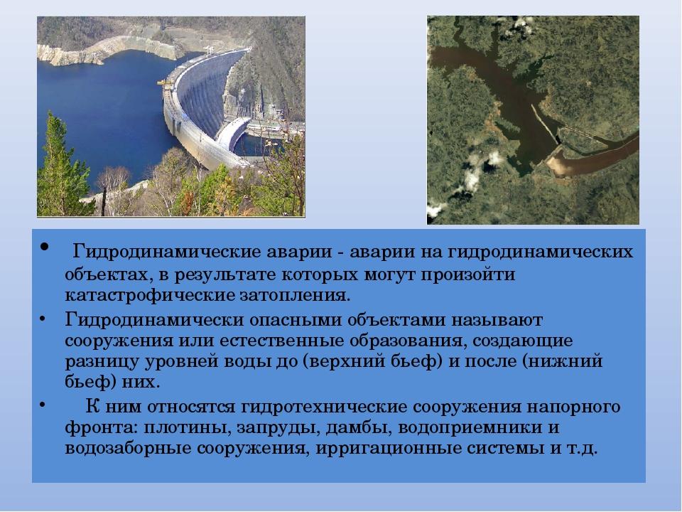 Гидродинамические аварии - аварии на гидродинамических объектах, в результат...