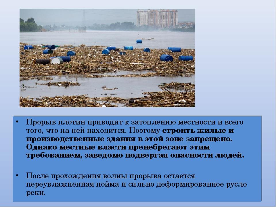 Прорыв плотин приводит к затоплению местности и всего того, что на ней находи...