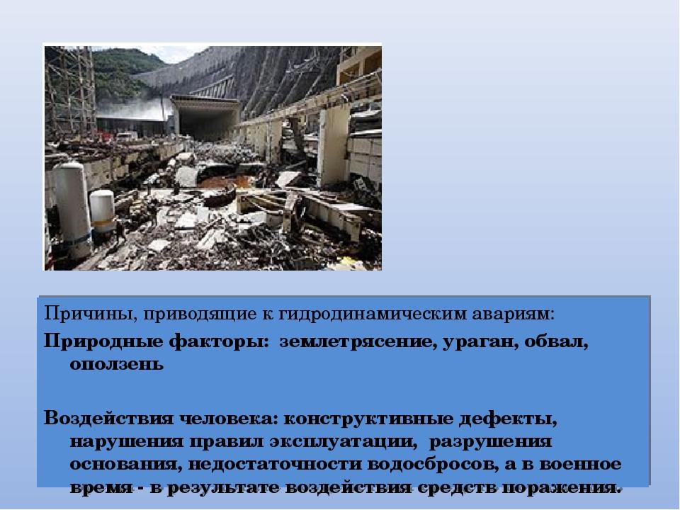 Причины, приводящие к гидродинамическим авариям: Природные факторы: землетряс...