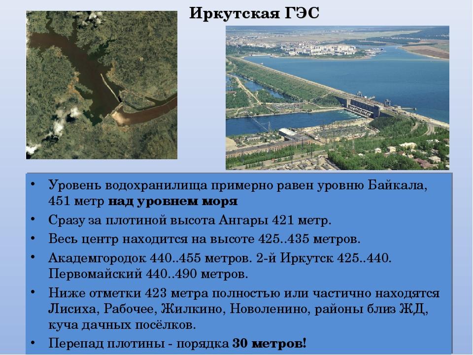 Уровень водохранилища примерно равен уровню Байкала, 451 метр над уровнем мор...