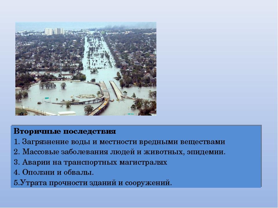 Вторичные последствия 1. Загрязнение воды и местности вредными веществами 2....