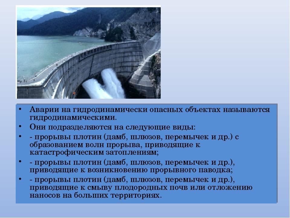 Аварии на гидродинамически опасных объектах называются гидродинамическими. Он...