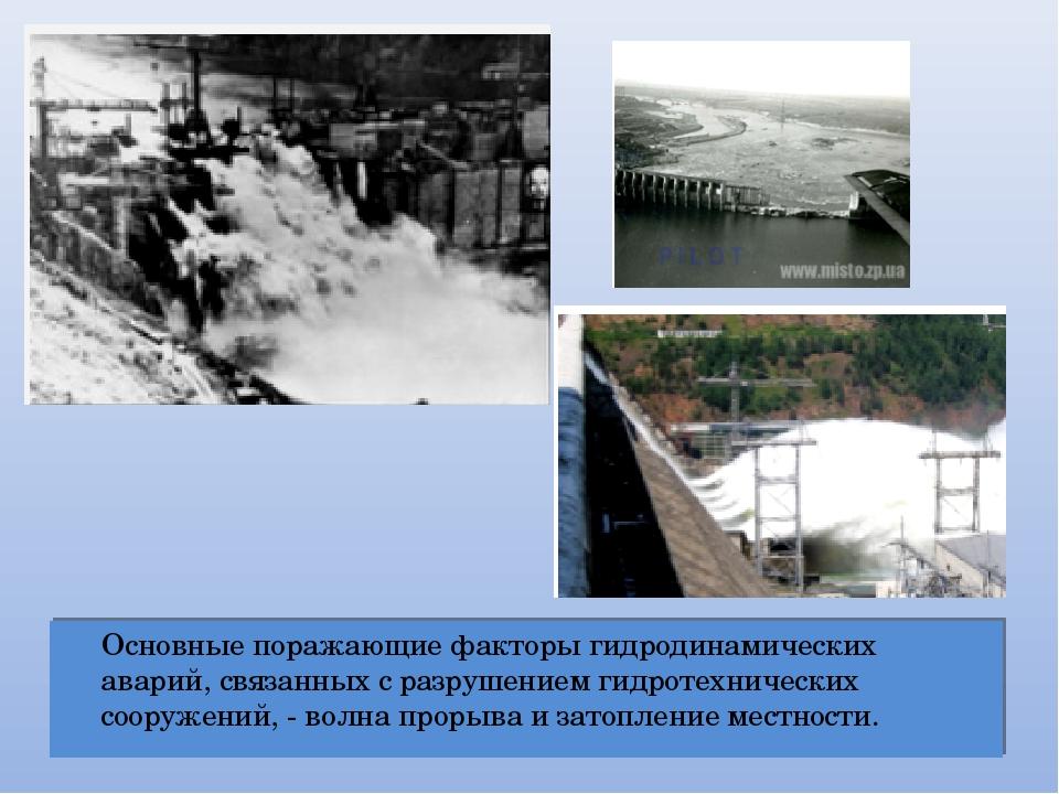 Основные поражающие факторы гидродинамических аварий, связанных с разрушением...