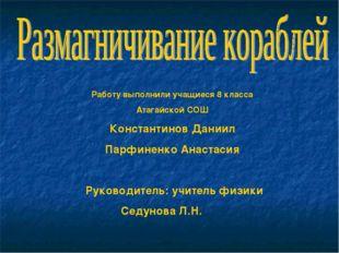 Работу выполнили учащиеся 8 класса Атагайской СОШ Константинов Даниил Парфине