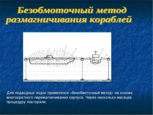 Для подводных лодок применялся «безобмоточный метод» на основе многократного