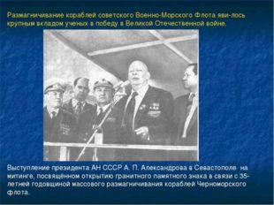 Выступление президента АН СССР А. П. Александрова в Севастополе на митинге, п