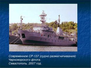 Современное СР-137 (судно размагничивания) Черноморского флота. Севастополь.