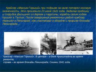 Крейсер «Максим Горький» при подрыве на мине потерял носовую оконечность. Эт