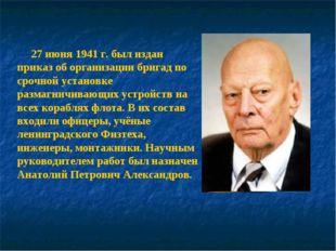 27 июня 1941 г. был издан приказ об организации бригад по срочной установке