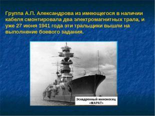 Группа А.П. Александрова из имеющегося в наличии кабеля смонтировала два элек