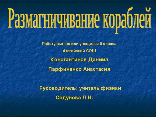 Работу выполнили учащиеся 8 класса Атагайской СОШ Константинов Даниил Парфине...