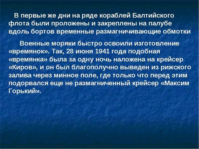 В первые же дни на ряде кораблей Балтийского флота были проложены и закрепле...