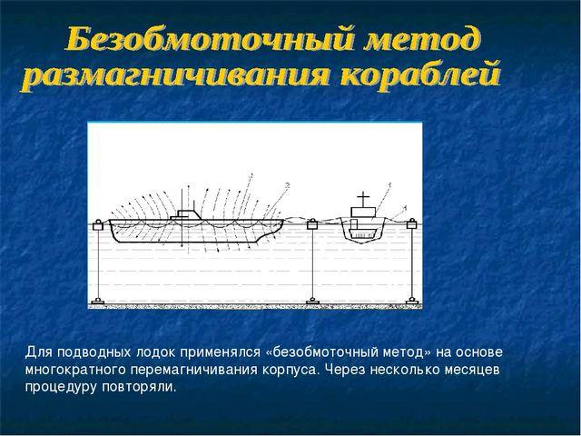 Для подводных лодок применялся «безобмоточный метод» на основе многократного...