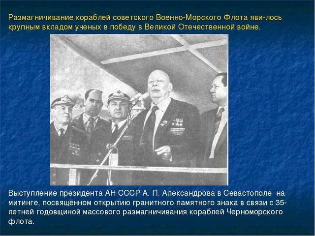 Выступление президента АН СССР А. П. Александрова в Севастополе на митинге, п...