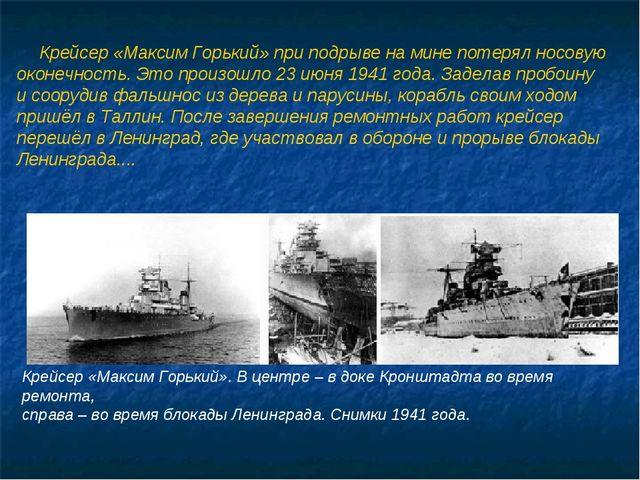 Крейсер «Максим Горький» при подрыве на мине потерял носовую оконечность. Эт...