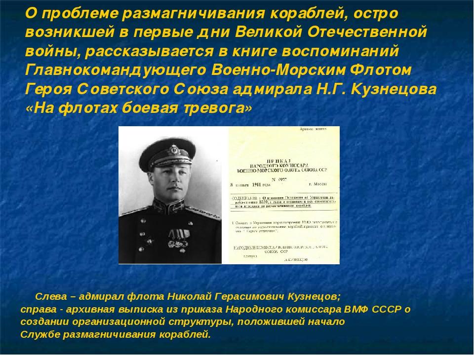 Слева – адмирал флота Николай Герасимович Кузнецов; справа - архивная выписк...