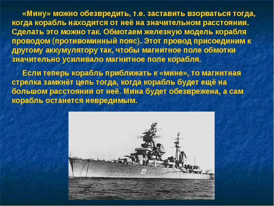 «Мину» можно обезвредить, т.е. заставить взорваться тогда, когда корабль нах...