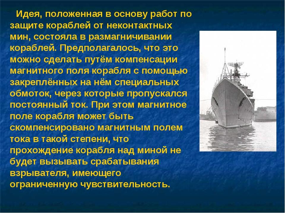 Идея, положенная в основу работ по защите кораблей от неконтактных мин, сост...