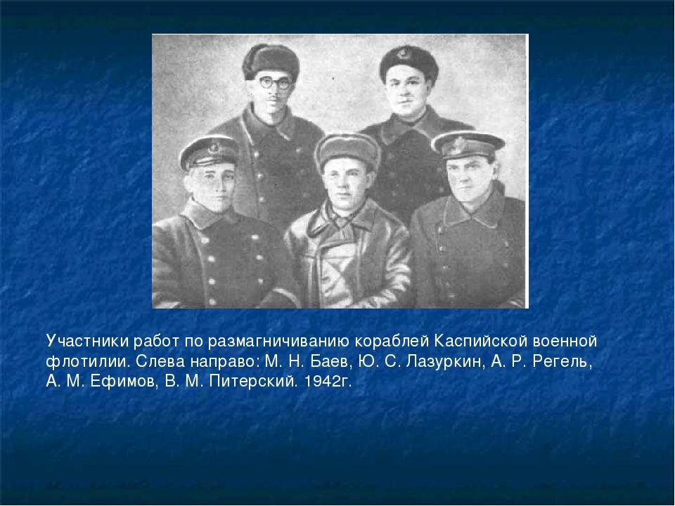 Участники работ по размагничиванию кораблей Каспийской военной флотилии. Слев...