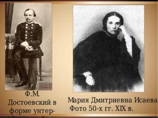 Ф.М. Достоевский в форме унтер-офицера. Фото 1858 Мария Дмитриевна Исаева. Фо