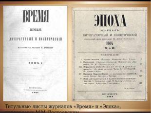 Титульные листы журналов «Время» и «Эпоха», издаваемых М.М. Достоевским