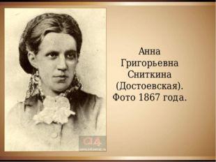 Анна Григорьевна Сниткина (Достоевская). Фото 1867 года.