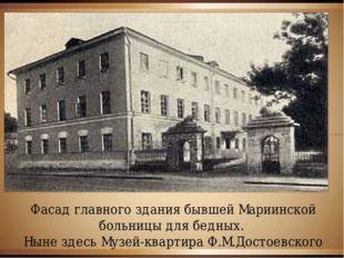 Фасад главного здания бывшей Мариинской больницы для бедных. Ныне здесь Музей