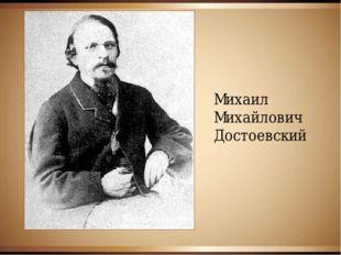 Михаил Михайлович Достоевский