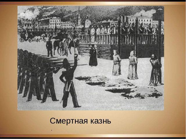 . Смертная казнь