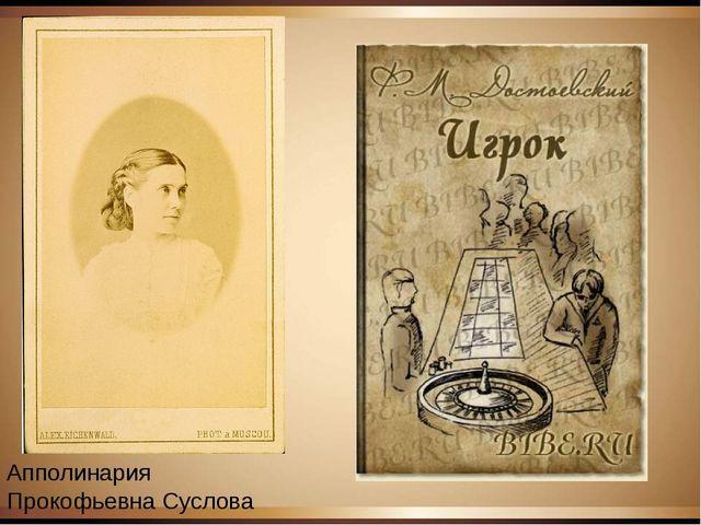 Апполинария Прокофьевна Суслова