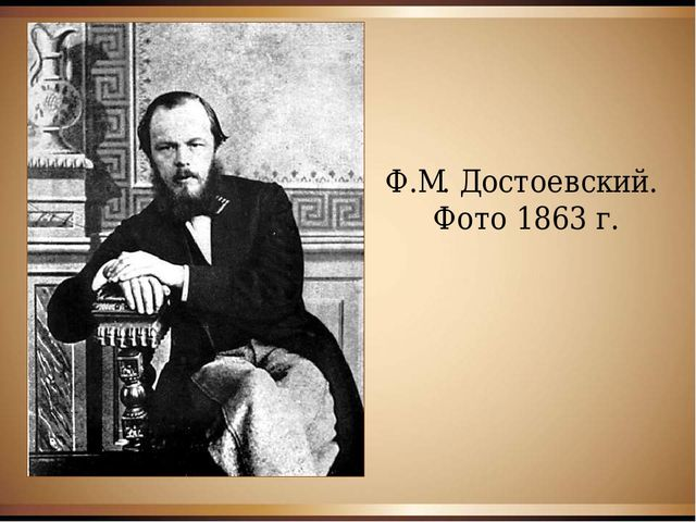 Ф.М. Достоевский. Фото 1863 г.