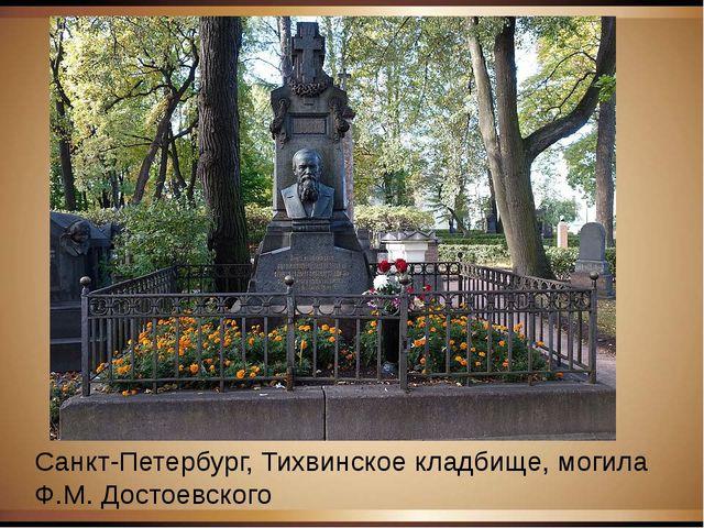 Санкт-Петербург, Тихвинское кладбище, могила Ф.М. Достоевского