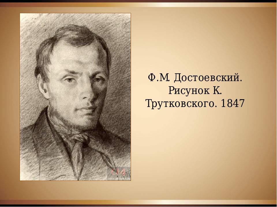 Ф.М. Достоевский. Рисунок К. Трутковского. 1847