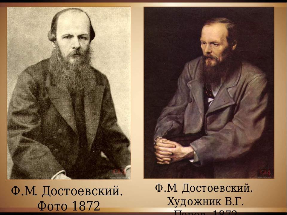 Ф.М. Достоевский. Фото 1872 Ф.М. Достоевский. Художник В.Г. Перов. 1872