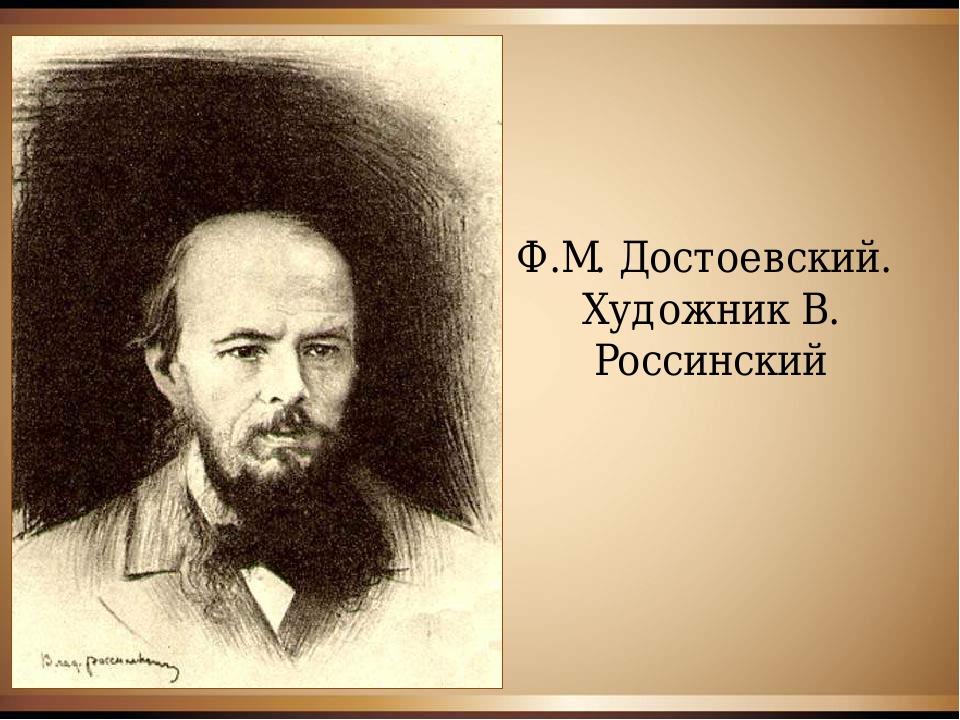 Ф.М. Достоевский. Художник В. Россинский