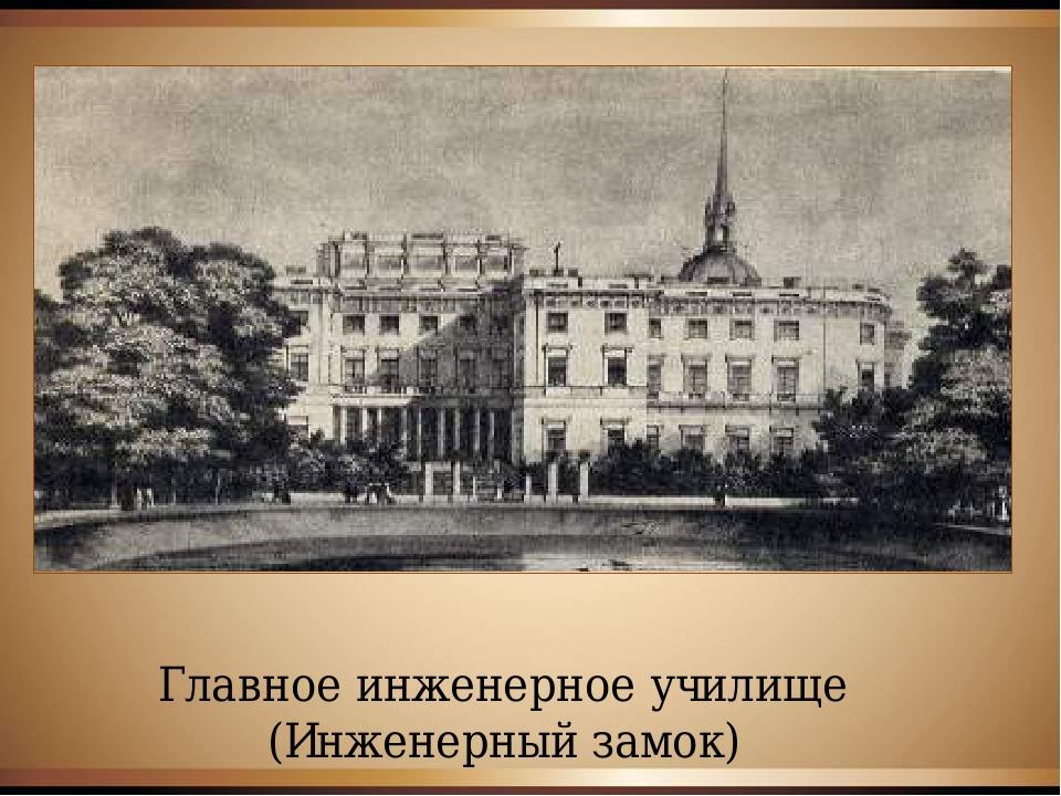 Главное инженерное училище (Инженерный замок)