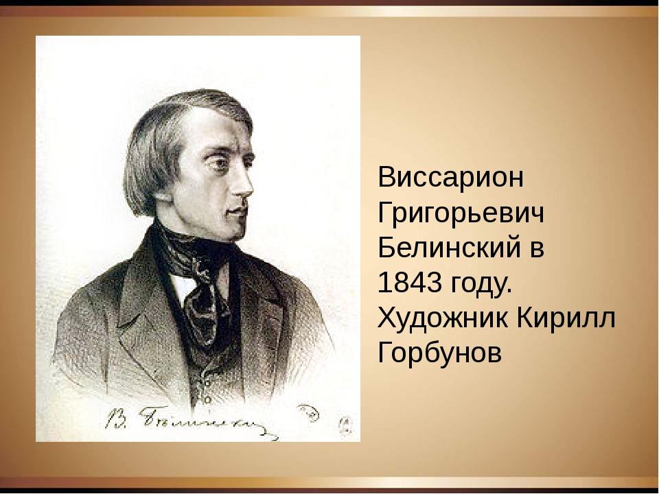 Виссарион Григорьевич Белинский в 1843году. Художник Кирилл Горбунов