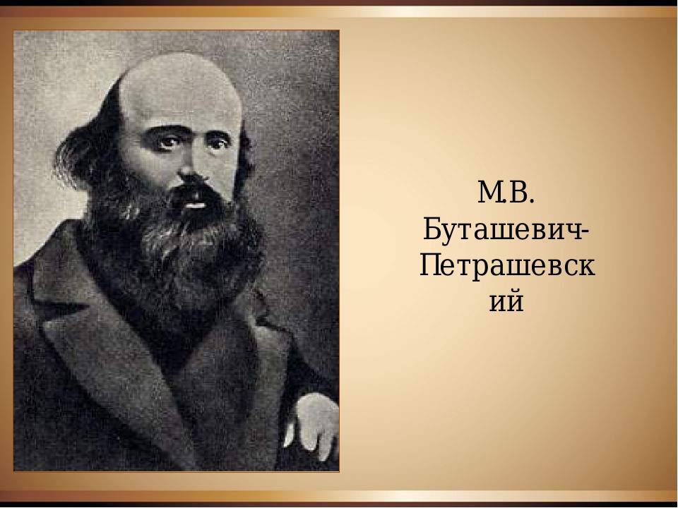 М.В. Буташевич-Петрашевский