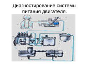 Диагностирование системы питания двигателя.