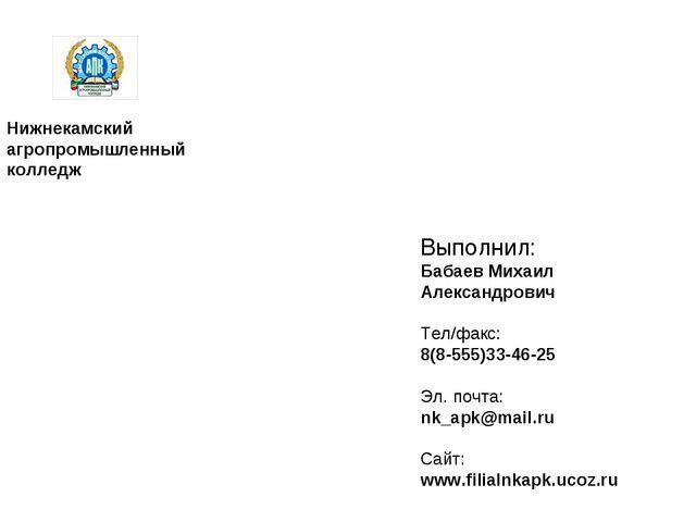 Нижнекамский агропромышленный колледж Выполнил: Бабаев Михаил Александрович Т...