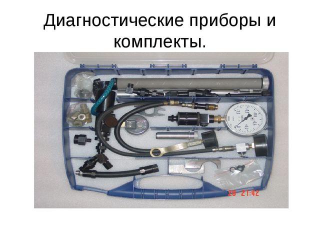 Диагностические приборы и комплекты.