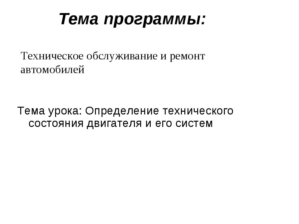 Тема программы: Тема урока: Определение технического состояния двигателя и ег...