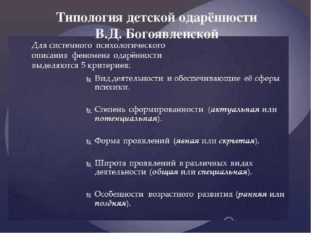Типология детской одарённости В.Д. Богоявленской