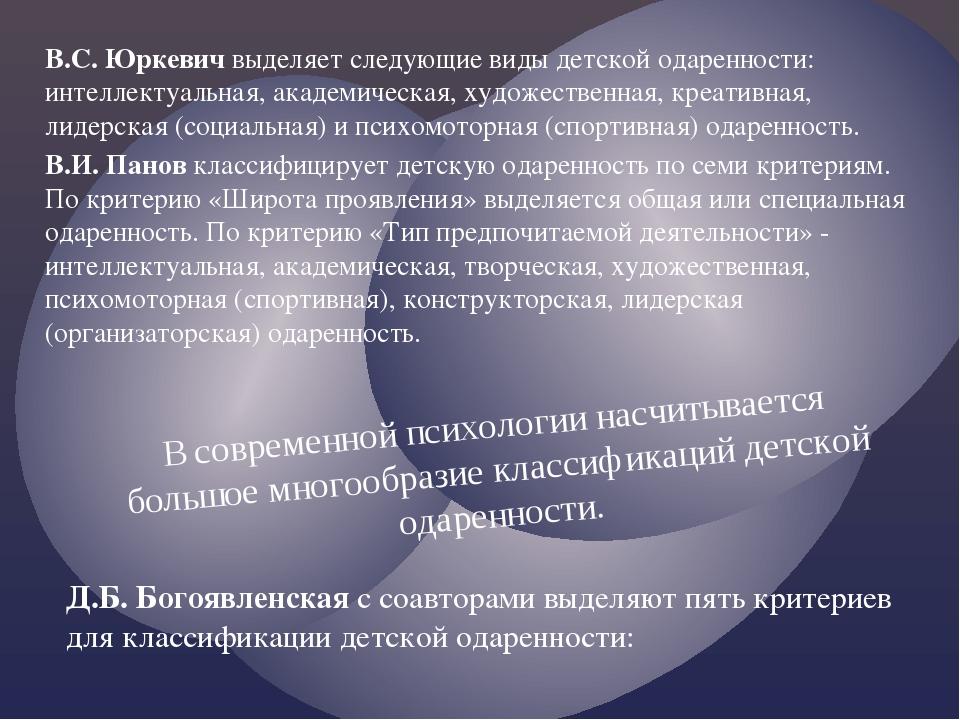 В.С. Юркевич выделяет следующие виды детской одаренности: интеллектуальная, а...