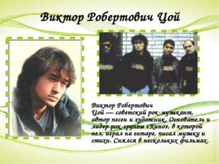 Виктор Робертович Цой Виктор Робертович Цой—советскийрок-музыкант, автор п